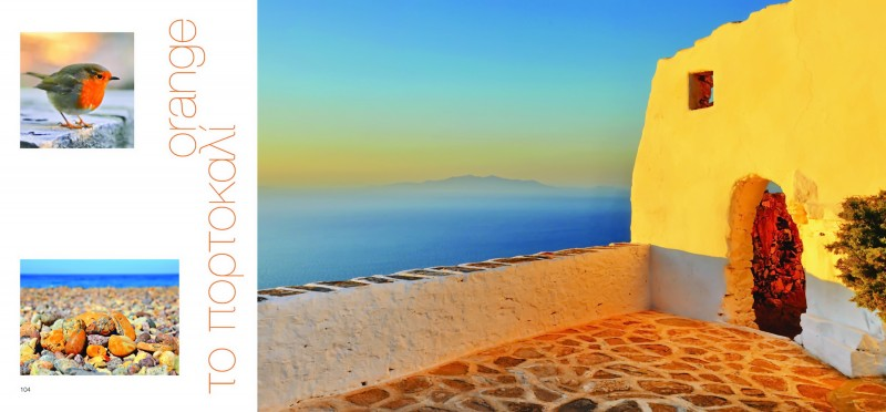 Colorific Greece at Greeka's favourite list
